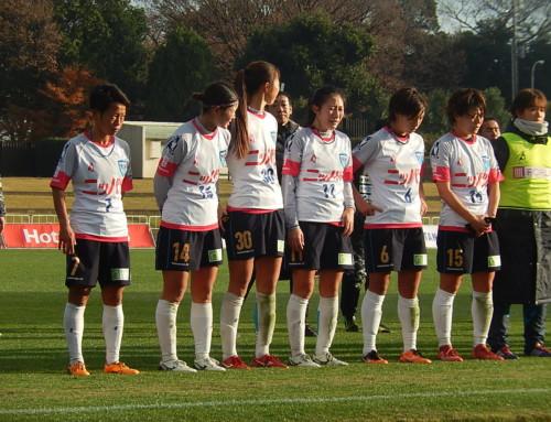 シーガルズのなでしこリーグ1部昇格ならずも、日本サッカーの中心地は神奈川にアリ!